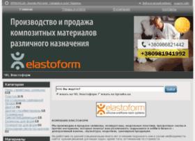 elastoform.spravka.ua