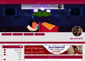 elaysefidbarfe.niniweblog.com