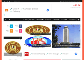 elbazafandi.com
