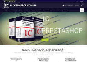 elcommerce.com.ua