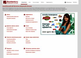 elcontacto.ru