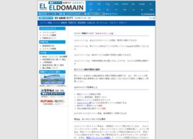 eldomain.jp