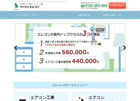 elecon-kk.co.jp
