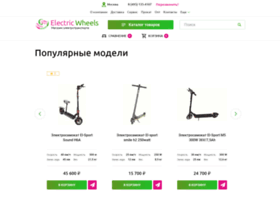 electric-wheels.ru