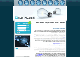 electric.org.il