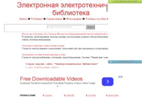electrolibrary.narod.ru