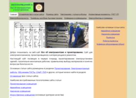 electromontaj-proekt.ru