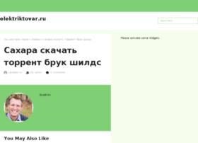 elektriktovar.ru