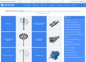 elektropostavka.ru