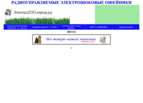 elektrozoo.narod.ru