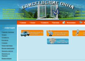 eliseev.org.ua