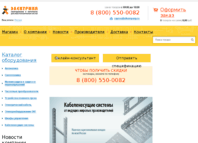 elkompany.ru