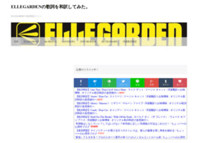 elle-lyrics.blog.jp