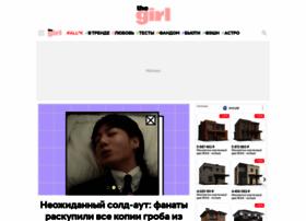 ellegirl.ru