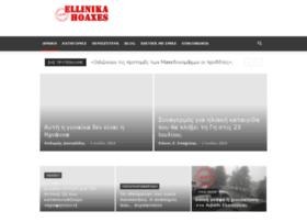 ellinikahoaxes.blogspot.gr