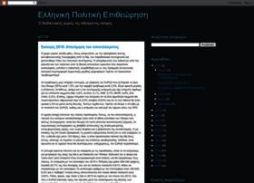 ellinikipolitiki.blogspot.com