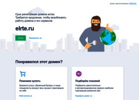 elrte.ru