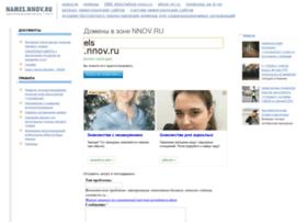 els.nnov.ru