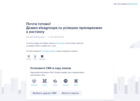 elsagroupe.ru