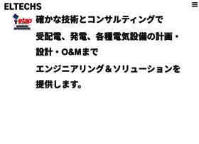 eltechs.co.jp