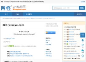 eluoye.com