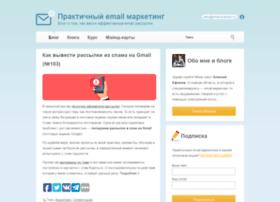 email-practice.ru
