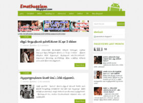 emathueelam.blogspot.in