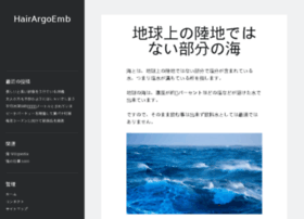 embargohair.com
