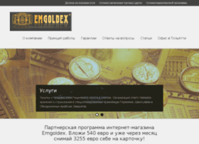 emgoldex63.ru