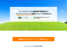 emj.co.jp