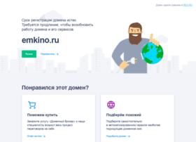 emkino.ru