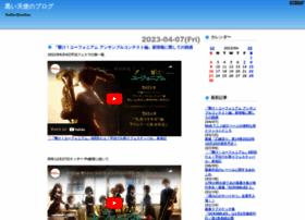 emma.blog.shinobi.jp