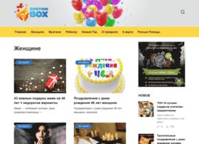 emotion-box.ru