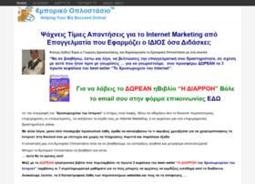 emporiko-oplostasio.com