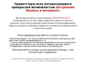 empower-russia.com