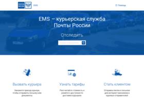 emspost.ru