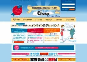 emu-talk.com