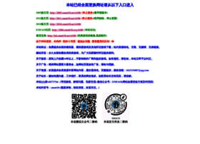 emu618.net
