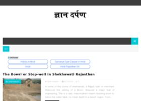 en.gyandarpan.com
