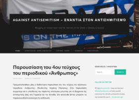 enantiastonantisimitismo.wordpress.com
