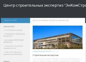 encomstroy.ru