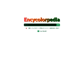 encycolorpedia.jp