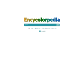 encycolorpedia.kr