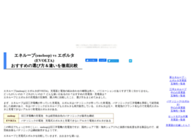 eneloopevolta.nomaki.jp
