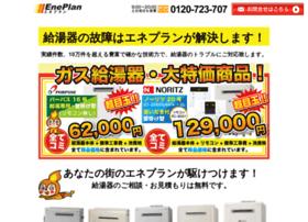 eneplan-gas.jp