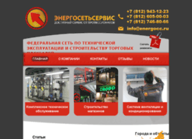 energocc.ru