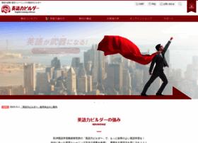 eng-builder.jp