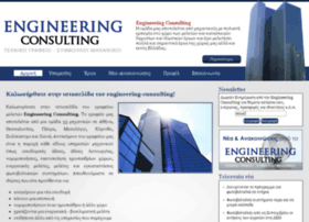 engineering-consulting.gr