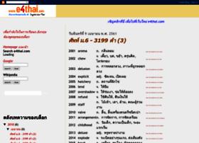 english-for-thais-2.blogspot.com