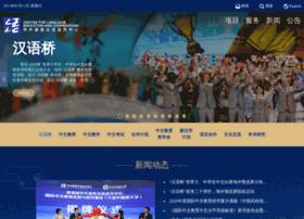 english.hanban.org